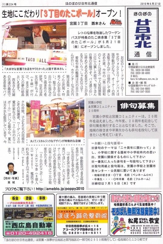2010年6月27日号 ほのぼの廿日市北通信(中国新聞 発行)