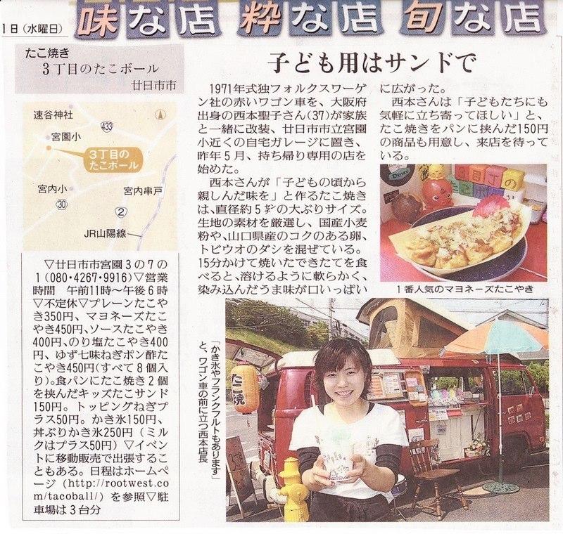2011年8月31日号 読売新聞「味な店 粋な店 旬な店」