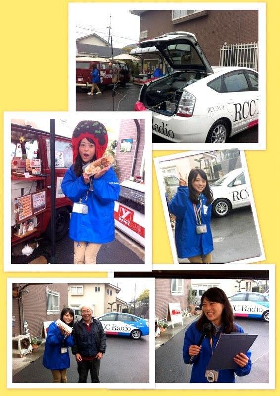 2013年2月4日 RCCラジオ ごぜん様さま ラジオカー取材