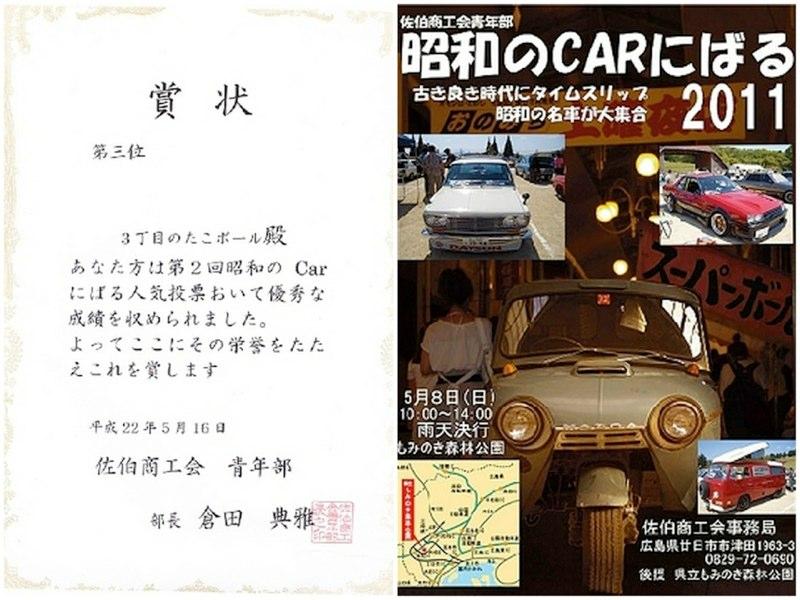 2010年5月16日(日) 昭和のCarにばる2010 人気投票 第3位