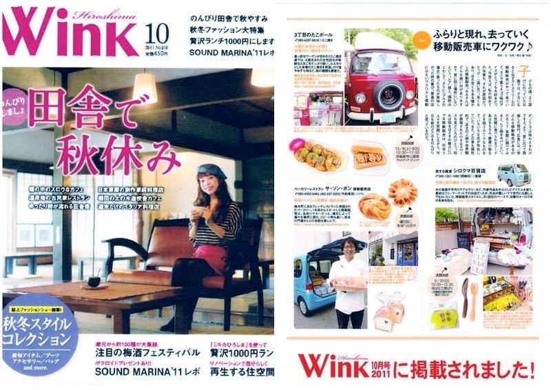 2011年09月23日発売 ウインク広島10月号