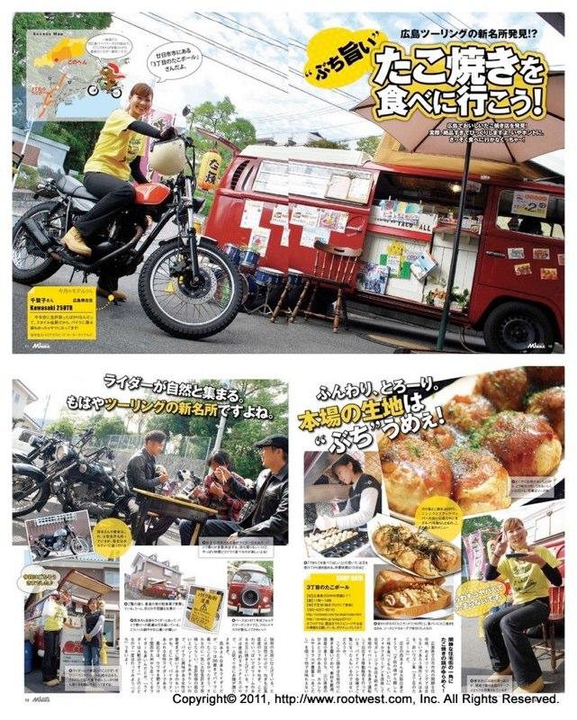 2011年10月20日発売 Mjバイクマガジン12月号