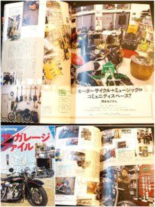 別冊Lightning98 ザ・ガレージ・ファイル(エイムック 2145 別冊Lightning vol. 98)