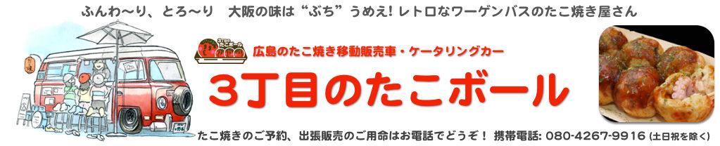 広島のたこ焼き 移動販売車